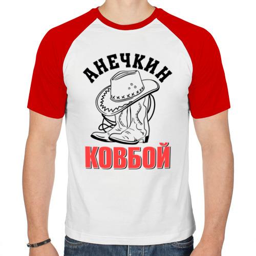 Мужская футболка реглан  Фото 01, Анечкин ковбой