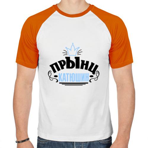 Мужская футболка реглан  Фото 01, Катюшин прЫнц