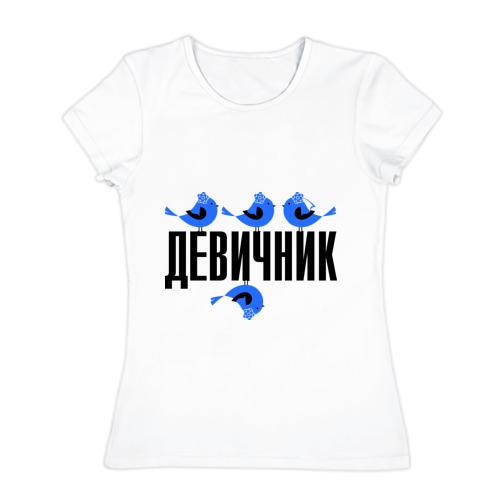 Женская футболка хлопок  Фото 01, Девичник - птички