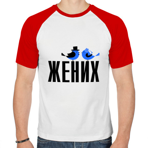 Мужская футболка реглан  Фото 01, Жених - птички