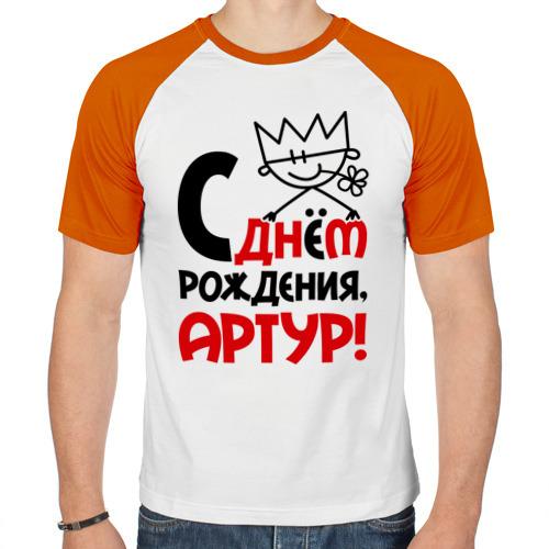 Мужская футболка реглан  Фото 01, С днём рождения, Артур