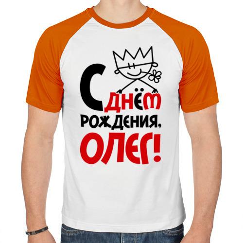 Мужская футболка реглан  Фото 01, С днём рождения, Олег