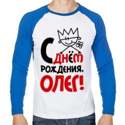 С днём рождения, Олег