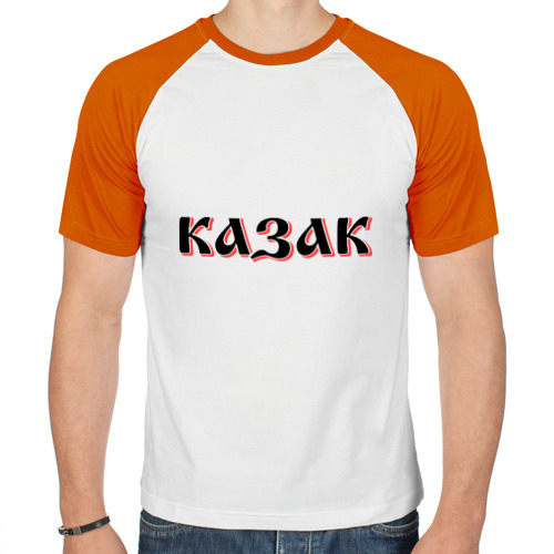 Мужская футболка реглан  Фото 01, Казак