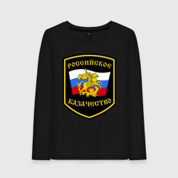 Российское казачество