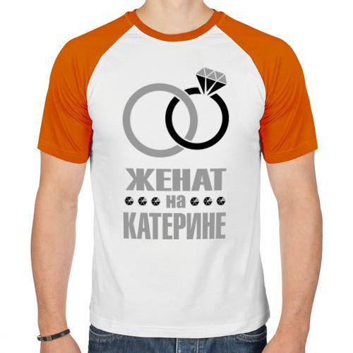 Мужская футболка реглан  Фото 01, Женат на Катерине