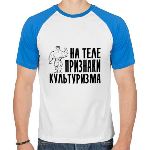 Мужская футболка реглан  Фото 01, Признаки культуризма