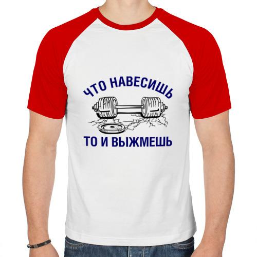 Мужская футболка реглан  Фото 01, Что навесишь...