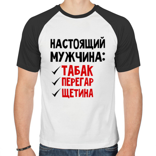 Мужская футболка реглан  Фото 01, Настоящий мужчина: табак, перегар, щетина