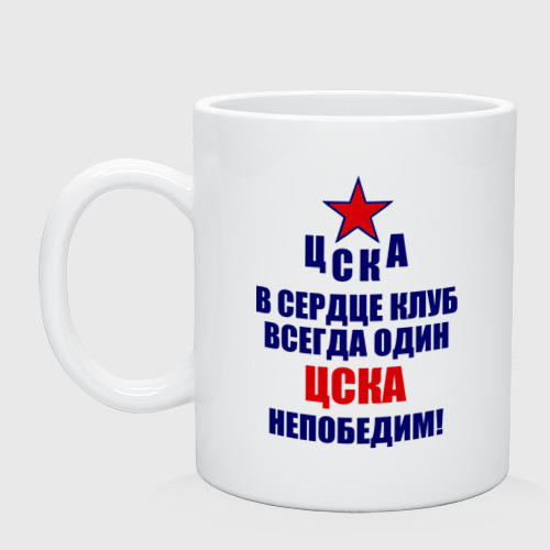 Кружка ЦСКА непобедим
