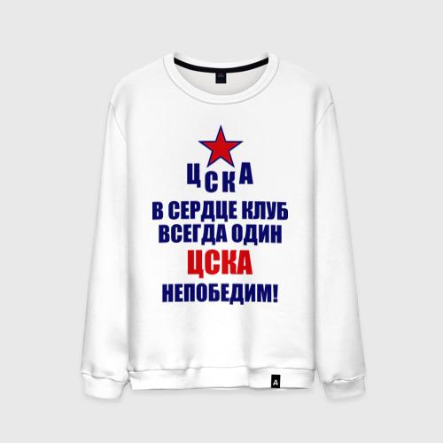 Мужской свитшот хлопок  Фото 01, ЦСКА непобедим