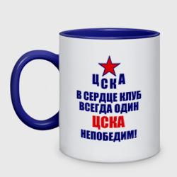 ЦСКА непобедим