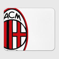 Милан вперед!
