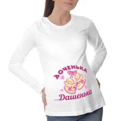 Доченька Дашенька
