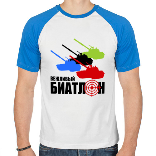 Мужская футболка реглан  Фото 01, Вежливый биатлон