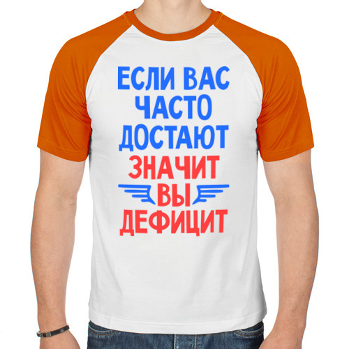 Мужская футболка реглан  Фото 01, Дефицит