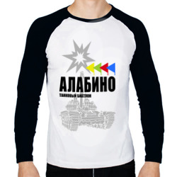 Алабино