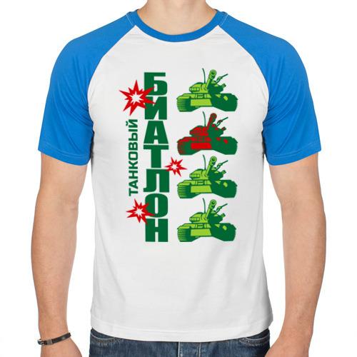 Мужская футболка реглан  Фото 01, Танковый биатлон (4)