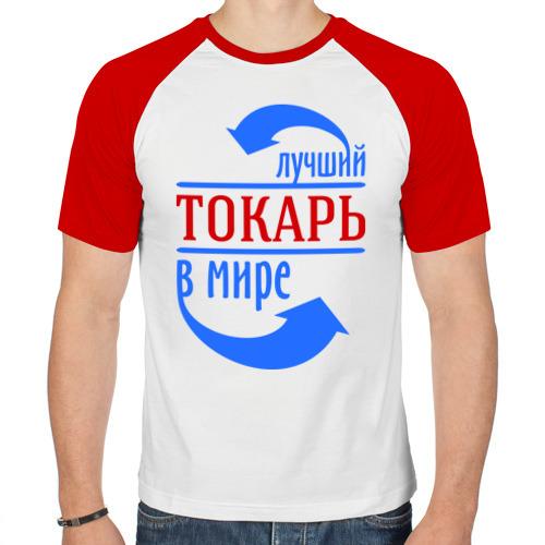 Мужская футболка реглан  Фото 01, Лучший токарь в мире