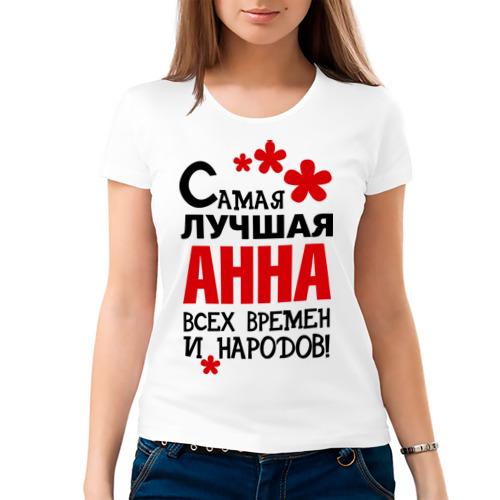 Женская футболка хлопок  Фото 03, Самая лучшая Анна