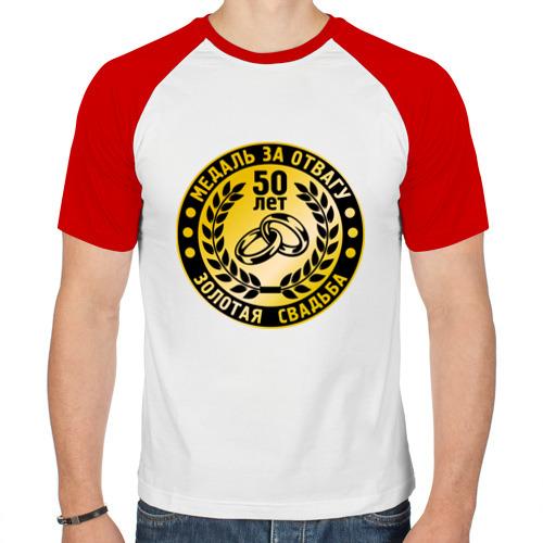 Мужская футболка реглан  Фото 01, 50 лет. Золотая свадьба. Медаль за отвагу