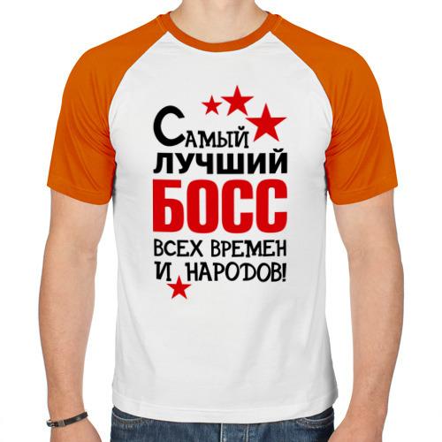 Мужская футболка реглан  Фото 01, Самый лучший босс