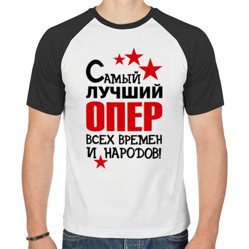 Мужская футболка реглан  Фото 01, Самый лучший Опер