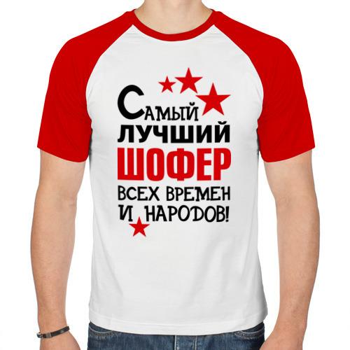 Мужская футболка реглан  Фото 01, Самый лучший шофер