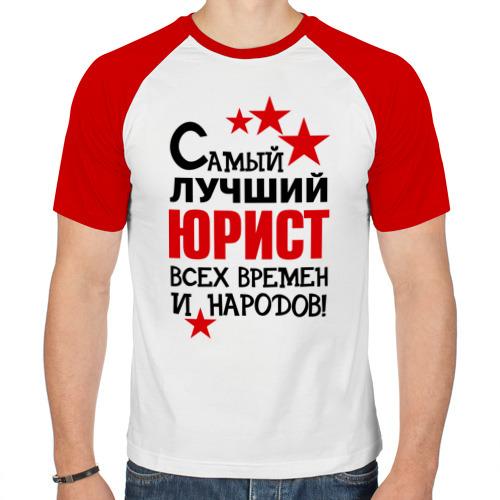 Мужская футболка реглан  Фото 01, Самый лучший юрист