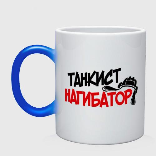 Танкист нагибатор