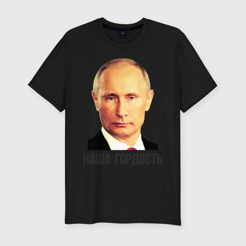 Мужская футболка премиум  Фото 01, Наша гордость