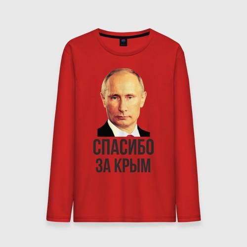 Мужской лонгслив хлопок  Фото 01, Спасибо за Крым