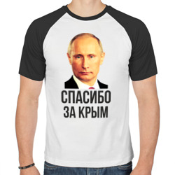 Спасибо за Крым - интернет магазин Futbolkaa.ru