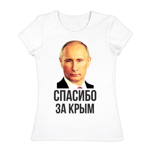 Женская футболка хлопок Спасибо за Крым