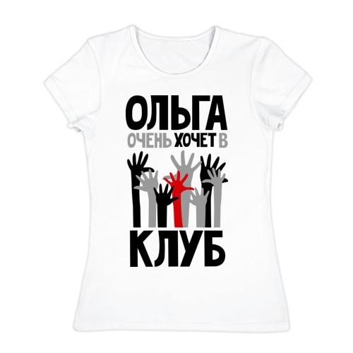 Ольга очень хочет в клуб