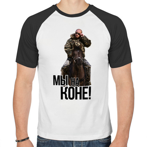 Мужская футболка реглан  Фото 01, Мы на коне