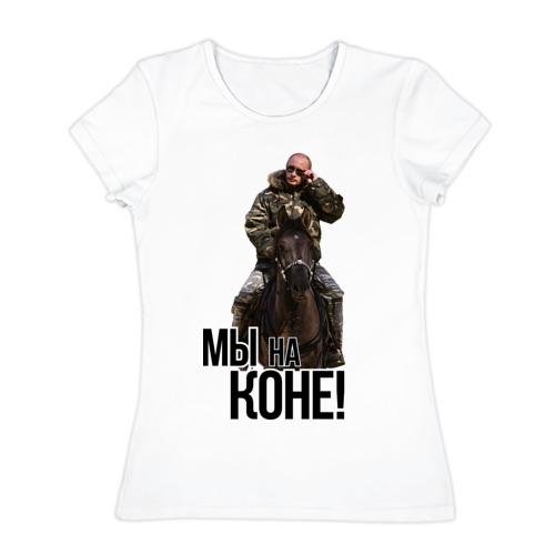 Женская футболка хлопок Мы на коне