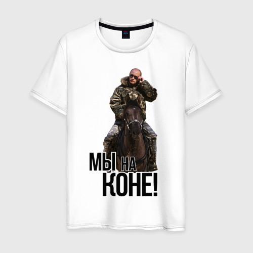 Мужская футболка хлопок Мы на коне Фото 01
