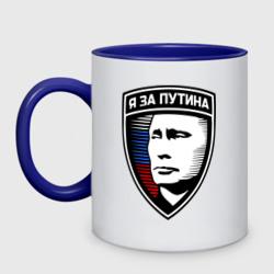 Я за Путина Эмблема