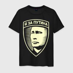 Я за Путина Эмблема (свет)