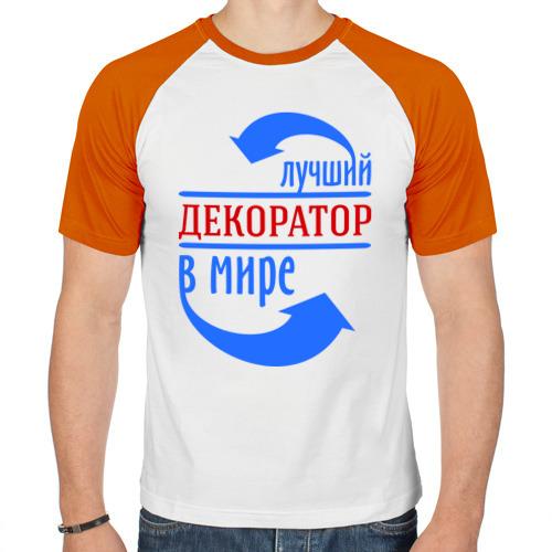 Мужская футболка реглан  Фото 01, Лучший декоратор в мире