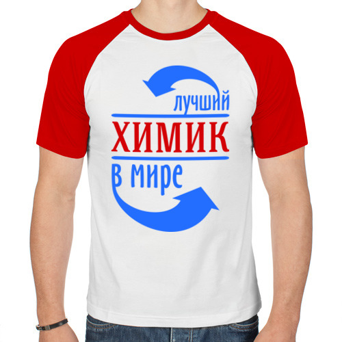 Мужская футболка реглан  Фото 01, Лучший химик в мире