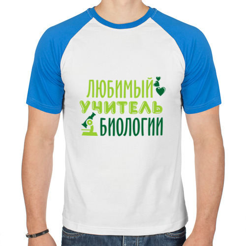 Мужская футболка реглан  Фото 01, Учитель биологии