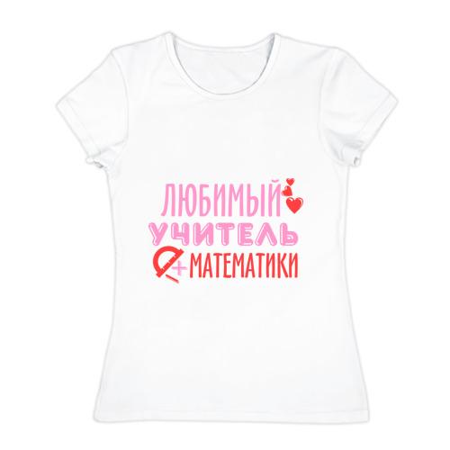 Женская футболка хлопок  Фото 01, Учитель математики