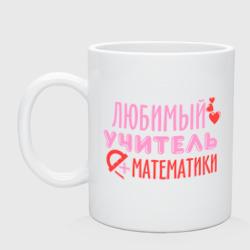 Учитель математики - интернет магазин Futbolkaa.ru