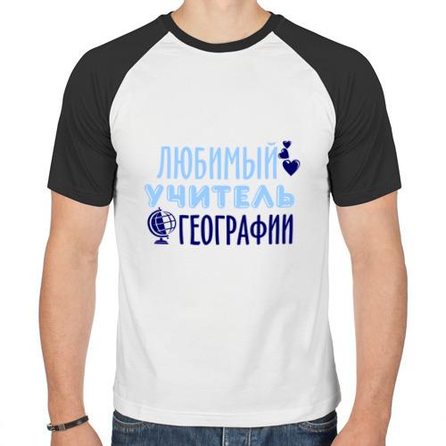 Мужская футболка реглан  Фото 01, Учитель географии