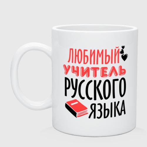 Учитель русского языка