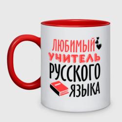 Учитель русского языка - интернет магазин Futbolkaa.ru