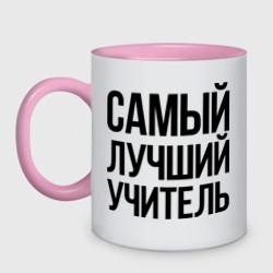 Самый лучший учитель - интернет магазин Futbolkaa.ru