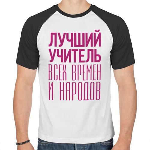 Мужская футболка реглан  Фото 01, Лучший учитель